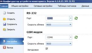 Блог компании ИнСАТ: OPC сервер УСПД УМ-31