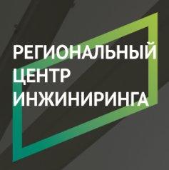 Региональный центр инжиниринга Ставропольского края