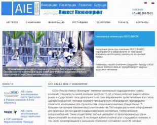 Вакансии компании Альфа Инвест Инжиниринг - работа в Москве
