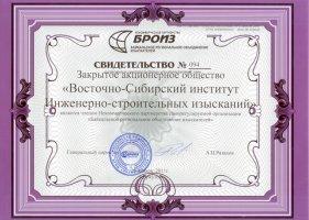 ВостСибИИСИ - Региональный центр финансов и инвестиций
